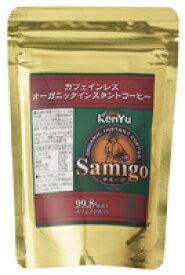 【メール便】サミーゴ カフェインレスオーガニックインスタントコーヒー 50g 健友交易有限会社 オーサワジャパン