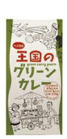 【メール便】王国のグリーンカレー 50g ヤムヤムジャパン オーサワジャパン