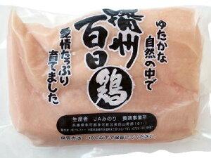 【冷凍商品】ムソー 播州百日鶏 ささみ 200gx2個セット アルファー