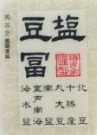 【冷蔵】塩豆冨 250g