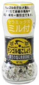 モンゴル塩こしょうミル付 50g 木曽路物産 ムソー muso