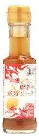 有機レモン唐辛子HOTソース 100g ヒカリ ムソー muso