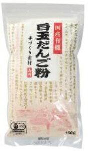 国産有機白玉だんご粉 150g 山清 ムソー muso