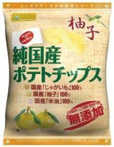純国産ポテトチップス・柚子 53g ノースカラーズ ムソー muso
