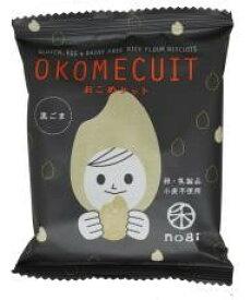 【スーパーセール特価】OKOMECUIT(おこめケット)黒ごま 23g(5個) 禾 ムソー