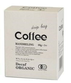 有機カフェインレスコーヒー(デカフェ) 10g×5 むそう ムソー muso