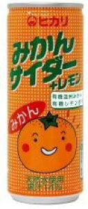 みかんサイダー+レモン 250ml×30本 ヒカリ ムソー muso