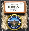 【あす楽対応】極上バター味比べギフトセット(カルピス特撰バタ−・トラピストバター)【楽ギフ_のし】