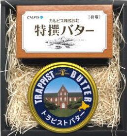 【あす楽】極上バター味比べギフトセット(カルピス特撰バタ−・トラピストバター)【楽ギフ_のし】