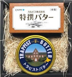 極上バター味比べギフトセット(カルピス特撰バタ−・トラピストバター)【楽ギフ_のし】
