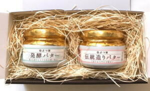 よつ葉伝統造りビンバター・ギフトセット(有塩・発酵)113gx2 冷蔵