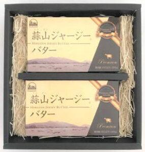 蒜山(ひるぜん)酪農 蒜山ジャージーバター(加塩)225gx2・ギフトセット