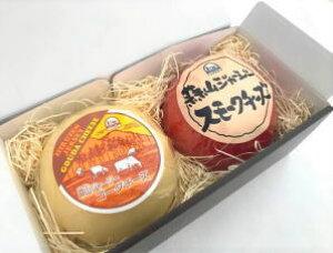 蒜山ジャージー ゴーダ・スモークチーズ・ギフトセット 200gx2