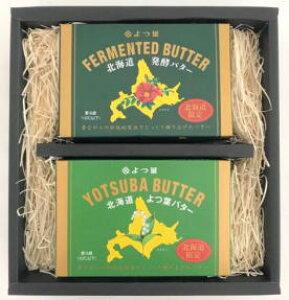 よつ葉 北海道限定バター(有塩・発酵)ギフトセット 125gx2