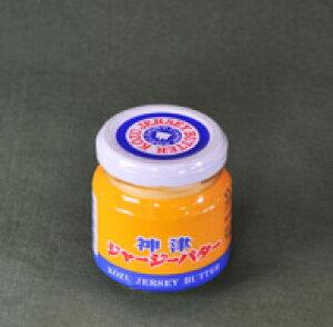 神津ジャージー 瓶バター 100g2個セット (発酵・有塩バター) 神津牧場