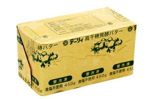 高千穂 発酵バター(無塩)450g 冷凍