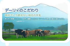 南日本酪農デーリィ牛乳