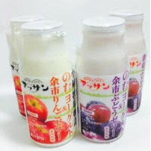 余市りんご/ぶどうゼリー&飲むヨーグルト4個セット(190gx4) 新札幌乳業