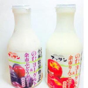 余市りんご/ぶどうゼリー&飲むヨーグルト2個セット(500gx2) 新札幌乳業