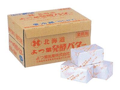 【業務用】よつ葉発酵バター 1ケース(450gx30個)(食塩不使用)