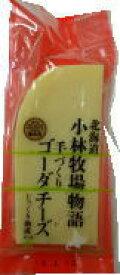 小林牧場物語 手づくりゴーダチーズ 120g