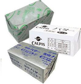 無塩バター味比べセット ホワイトパック(カルピス、雪印、全酪) 450gx3個 冷凍