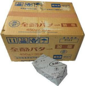 全酪バター 加塩 450gx30(業務用ケース販売)