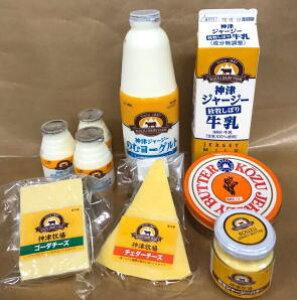 神津牧場 アラカルトセット(9個)【ジャージ牛乳、飲むヨーグルト大1、小3、缶バター、瓶バター(発酵)、チェダ?、ゴーダチーズ】