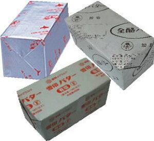 有塩バター味比べセット エンリッチパック(日高、全酪、雪印) 450gx3個 冷凍