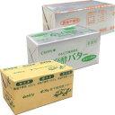 【あす楽】発酵バター(無塩)味比べセット(カルピス、よつ葉、高千穂) 450gx3個