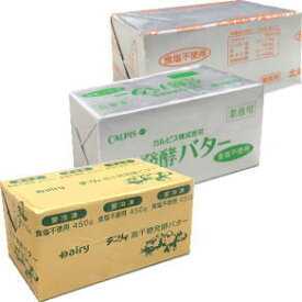発酵バター(無塩)味比べセット(カルピス、よつ葉、高千穂) 450gx3個