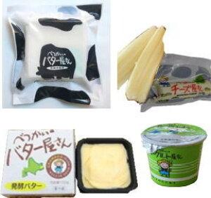 北海道 べつかいセレクション(無塩バター、発酵バター、ヨーグルト、さけーるチーズ)