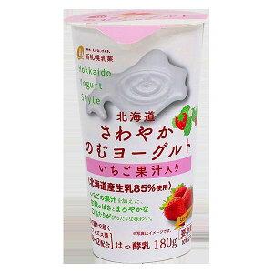 【送料無料】北海道さわやかのむヨーグルトいちご果汁入り 180gx2個セット 新札幌乳業
