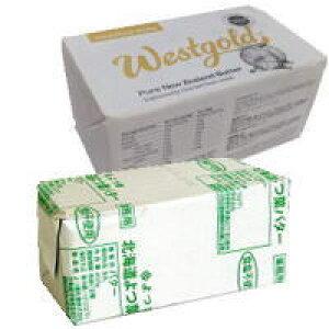 NZ産 グラスフェッドバター味比べセット(ウエストゴールド454gvsよつ葉450g)【無塩・冷凍】