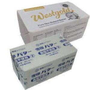 NZ産 グラスフェッドバター味比べセット(ウエストゴールド454gvs雪印450g)【無塩・冷凍】