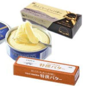家庭用有塩バター味比べ プレミアムセット(カルピス100g、山中牧場プレミアム200g、蒜山ジャージー100g)冷蔵