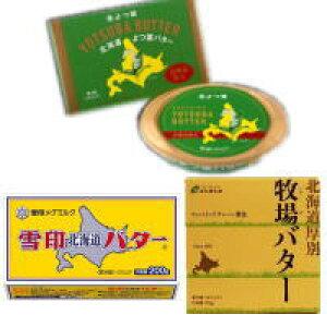 家庭用有塩バター味比べ 北海道チョイスセット(雪印200g、北海道よつ葉バター125g、厚別牧場175g)冷蔵