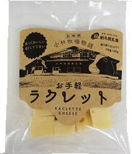 【送料無料】北海道小林牧場物語 お手軽ラクレット 150gx2個セット 冷蔵