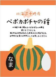 北海道十勝産(農薬不使用) ペポカボチャの種(なま) 60gx5個セット