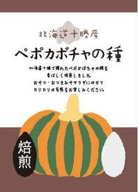 北海道十勝産(農薬不使用) ペポカボチャの種(焙煎) 40gx5個セット