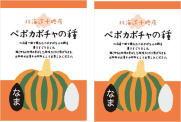 【送料無料(メール便)】北海道産(農薬不使用) ペポカボチャの種(なま) 60gx2個セット