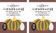 【送料無料(メール便)】北海道十勝産(農薬不使用) ペポカボチャの種(焙煎) 40gx2個セット