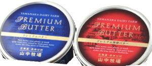 北海道山中牧場 プレミアムバター2個セット 200gx2(赤缶(発酵)、青缶) 冷蔵