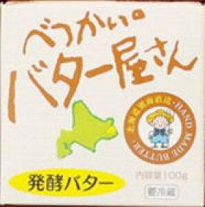 北海道べっかい乳業 べっかいのバター屋さん・発酵バター 100g 冷蔵