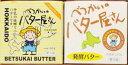 北海道べっかい乳業 べっかいのバター屋さん グラスバター+発酵バターセット 100gx2 冷蔵