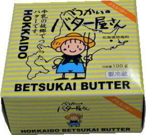 北海道べっかい乳業 べっかいのバター屋さん・グラスバター(有塩) 100g 冷蔵