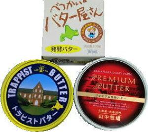 北海道発酵バター(有塩)ベストセレクション 冷蔵