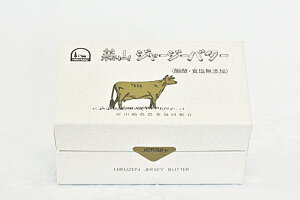 蒜山(ひるぜん)酪農 蒜山ジャージー発酵バター(食塩不使用)箱入り450g