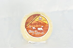 蒜山(ひるぜん)酪農 蒜山ジャージーゴーダチーズ 箱なし200グラム