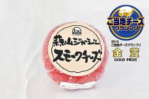 蒜山(ひるぜん)酪農 蒜山ジャージースモークチーズ(200g)